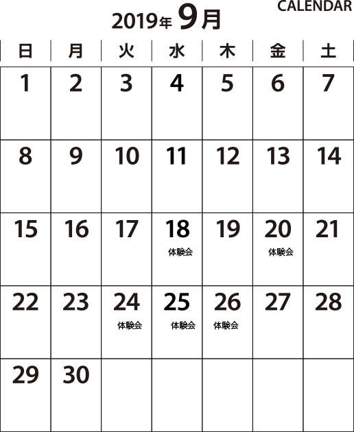 2019年9月のカレンダー